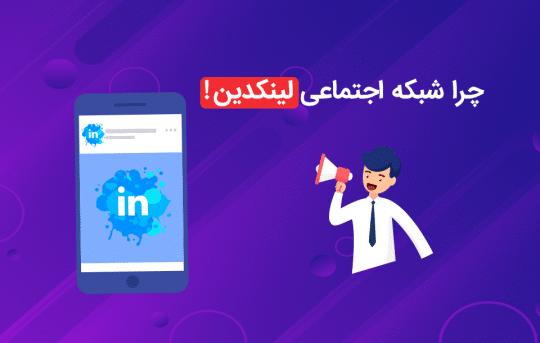 چرا شبکه اجتماعی لینکدین