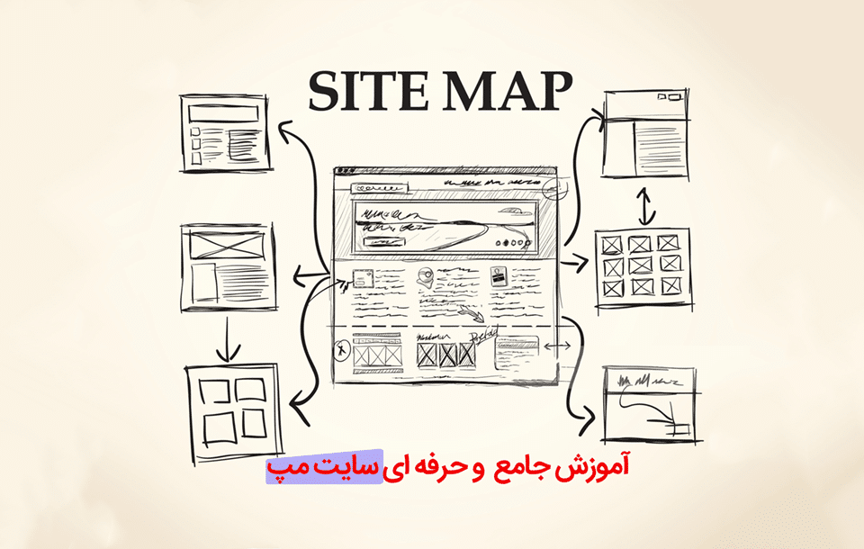 آموزش ساخت سایت مپ حرفهای وجامع